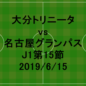 大分トリニータ vs 名古屋グランパス J1第15節