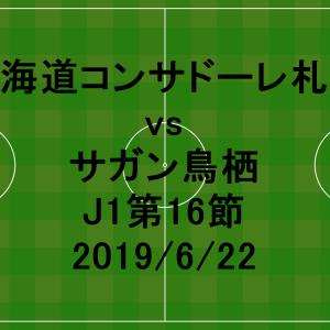 北海道コンサドーレ札幌 vs サガン鳥栖 J1第16節
