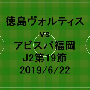 徳島ヴォルティス vs アビスパ福岡 J2第19節