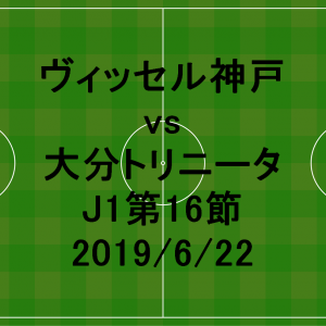 ヴィッセル神戸 vs 大分トリニータ J1第16節