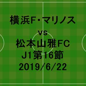 横浜F・マリノス vs 松本山雅FC J1第16節