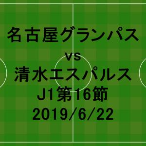 名古屋グランパス vs 清水エスパルス J1第16節