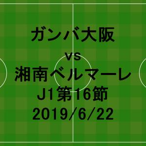 ガンバ大阪 vs 湘南ベルマーレ J1第16節
