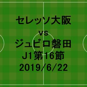 セレッソ大阪 vs ジュビロ磐田 J1第16節