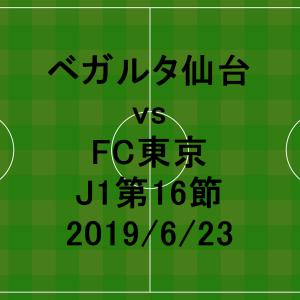 ベガルタ仙台 vs FC東京 J1第16節