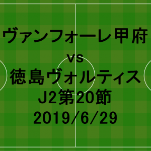ヴァンフォーレ甲府 vs 徳島ヴォルティス J2第20節