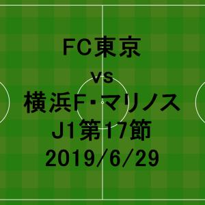 ディエゴオリヴェイラに待望のゴール、首位攻防戦は予想外のスコアで決着 FC東京 vs 横浜F・マリノス J1第17節