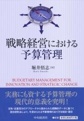 【書評】予算管理の必要性を知ってもらいたい人が読む本