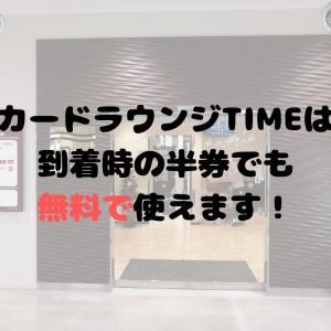 【福岡空港】カードラウンジTIMEは到着時の半券でも無料で使える?