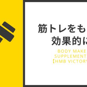 【レビュー】筋トレを効果的に!ボディメイクサプリメント「HMB VICTORY」を試してみた!