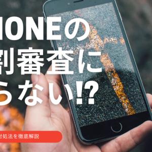 新型iPhoneの分割審査に通らない!?原因と対処法を徹底解説