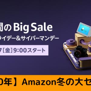【2020年最新】Amazon冬の大セール!今年はサイバーマンデー×ブラックフライデーがまとめて来た!