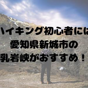 ハイキング初心者が愛知県で登るなら乳岩峡(ちいわきょう)がおすすめ!実際に行ってみた!