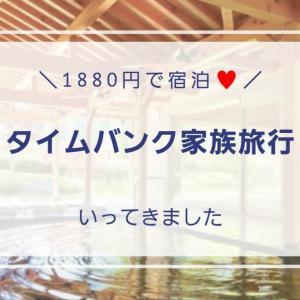 タイムバンクのキャッシュバックキャンペーンで京都旅行に格安で行ってきました