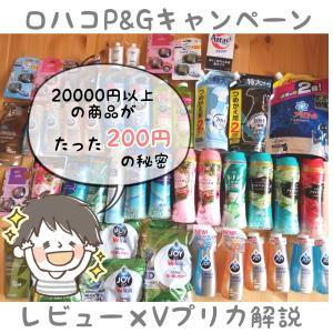 ロハコレビューキャンペーン×P&GVプリカ1000円もらえるキャンペーンで洗剤や日用品が激安