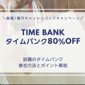 タイムバンクの総額2億円キャンペーン!80%キャッシュバックで商品を買ってみよう