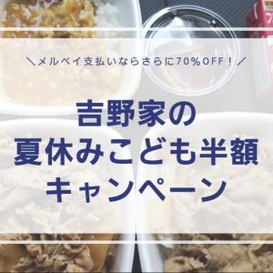 夏休みお子様割で吉野家で牛丼が半額!キッズメニューも割引対象で半額以下