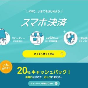 初心者でも簡単!JCBカードでスマホ決済!何枚でも最大1万円の20%還元キャンペーン