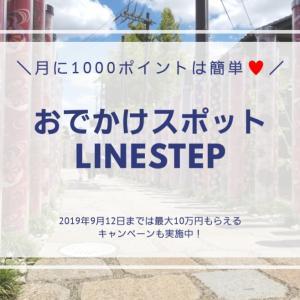 [毎月1000円]観光や外食のの口コミはLINESTEPが便利!10万円がもらえる写真投稿キャンペーンに参加