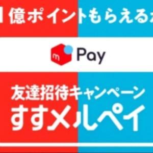 招待コード入力で1000円もらえる メルカリのすすメルペイキャンペーンに参加する方法