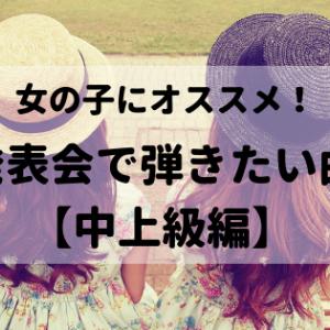女の子にピアノ発表会で弾いて欲しい曲!【中上級編】