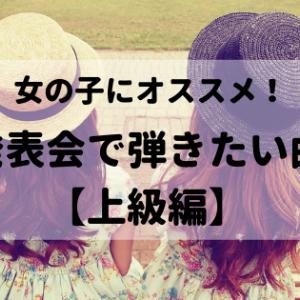 女の子にピアノ発表会で弾いて欲しい曲!【上級編】