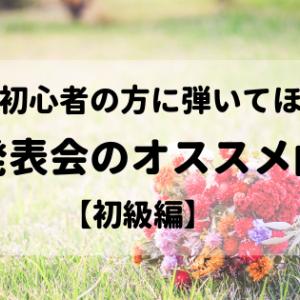 ピアノ発表会で大人に弾いてほしい曲【初級編】