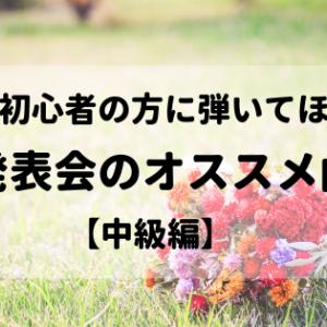 ピアノ発表会で大人に弾いてほしい曲【中級編】