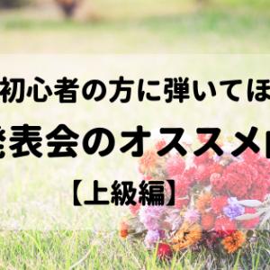 ピアノ発表会で大人に弾いてほしい曲【上級編】