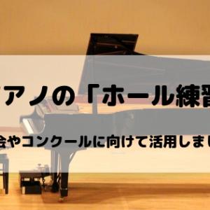 ピアノコンクールの練習や発表会に向けて、ホール練習をしましょう!