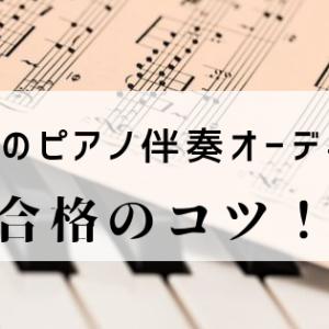 小学校の学芸会(学習発表会)や卒業式の伴奏オーディションの受かるコツ!