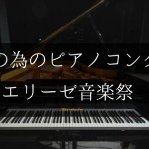 大人のためのピアノコンクール【エリーゼ音楽祭】