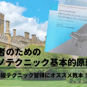 指の独立や脱力の練習にオススメ教本「初心者のためのピアノテクニックの基本的原理」