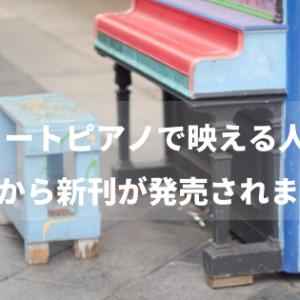 ストリートピアノで映える人気曲の楽譜集