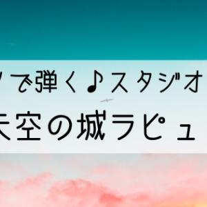 ピアノで弾く スタジオジブリシリーズ【天空の城ラピュタ】