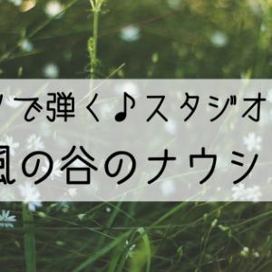 ピアノで弾く スタジオジブリシリーズ【風の谷のナウシカ】