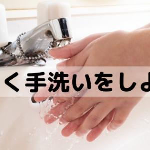 楽しく手洗い♪