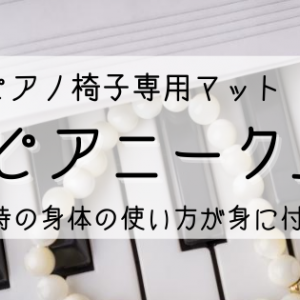 演奏時の身体の使い方が身に付くピアノ椅子用マット「ピアニーク」。