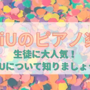 【NiziU】のMake you happyが小学生に大人気!!!