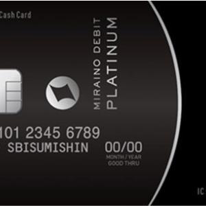 審査なしで持てる。ラウンジも使える。とてつもなくすごいデビットカード。ミライノデビットPLATINUMが届いた
