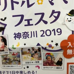 【リトルママフェスタに行って来た】ダイエット116日目(10月22日)