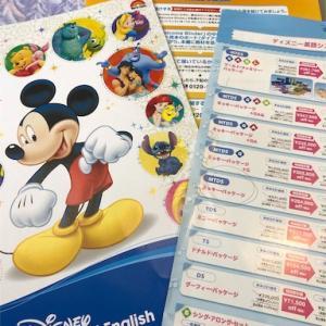 【ディズニー英語システムを購入】ダイエット142日目(11月18日)