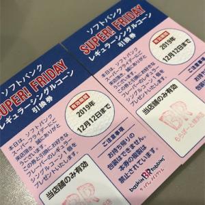 【softbankのスーパーフライデー】ダイエット161日目(12月7日)