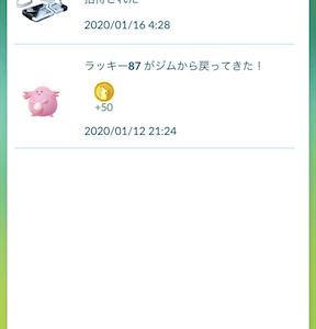 【ポケGOの特別なレイドバトルの招待状】ダイエット204日目(1月20日)