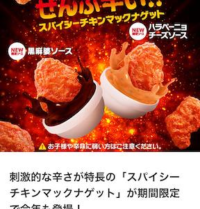 【マックのスパイシーチキンマックナゲット】ダイエット353日目(6月17日)