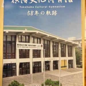 横浜文化体育館 閉館に伴う記念誌
