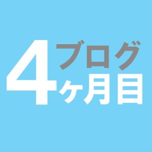 雑記ブログ初心者4ヶ月目【中卒40歳】