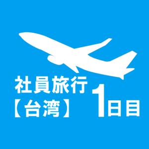 台湾へ社員旅行に行ってきた!3泊4日の旅【1日目】