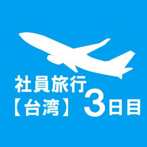 台湾へ社員旅行に行ってきた!3泊4日の旅【3日目】