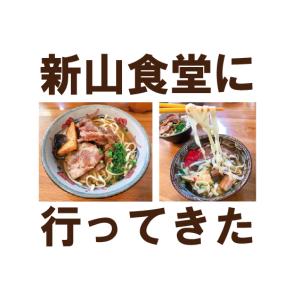 新山食堂港川店に行ってきた。場所はどこ?どうやって行くの?